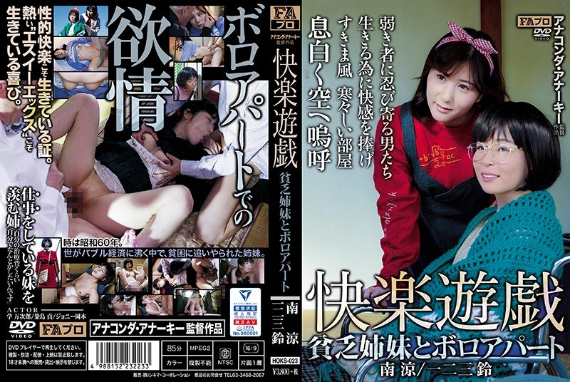 HOKS-023 Pleasure Play Poor Sisters And Boro Apartment