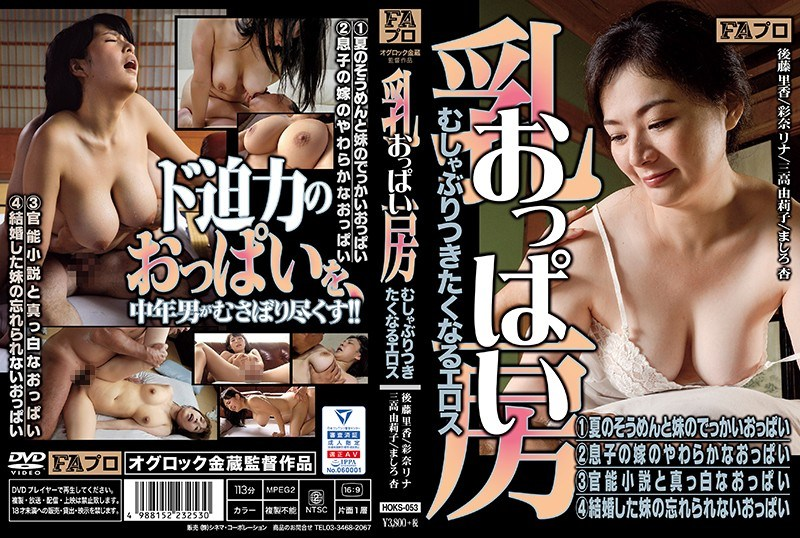 HOKS-053 Eros Who Wants To Suck Breasts