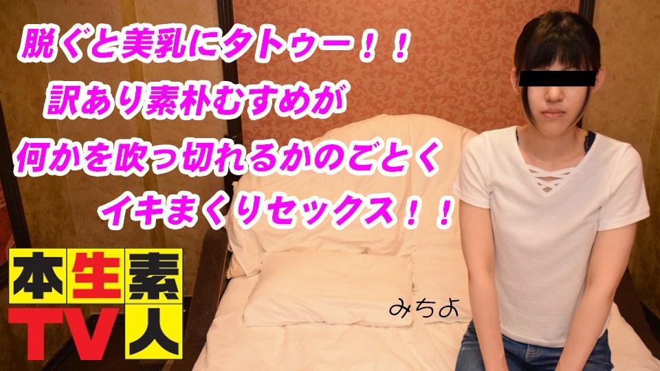 Honnamatv 391 Michiyo Apt amateur and Gachihame without a script