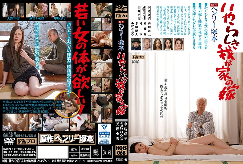 HQIS-068 Henry Tsukamoto Original Work No Wife My Daughter's Wife