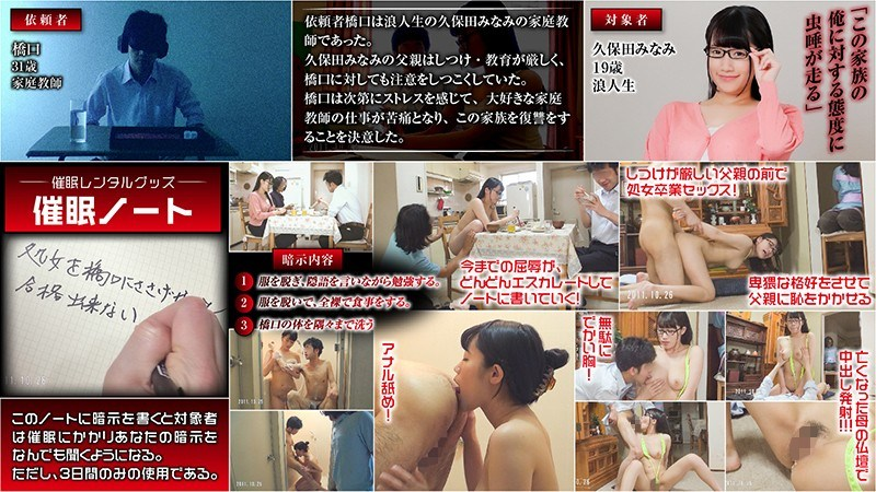 HYPN-004 Hypnotism – The Virgin Student Of A Rental Private Tutor Is Given A Graduation Creampie In Front Of Her Father! Item: Hypnotism Paper Yu Takanashi