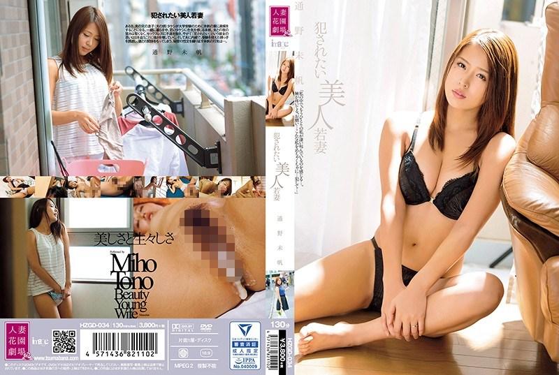 HZGD-034 Beauty Want Fucked Young Wife Tsuno Miho