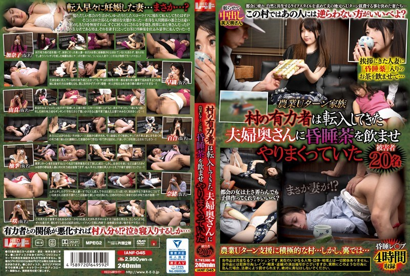 IANF-045 Agricultural U-Turn Family 20 Leading Victims Who Had Been Forced To Drink Coma From Their Wife And Wife