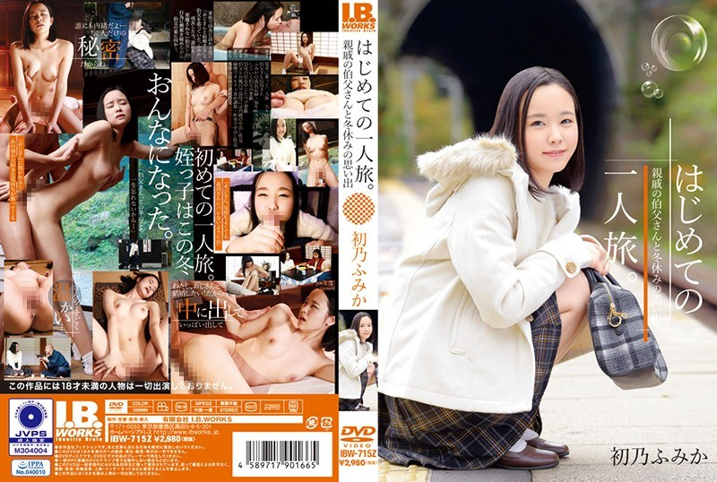 I.B.WORKS IBW-715z First Trip Alone.Memories Of Winter Break With My Uncle 's Uncle Fumika Hatsune