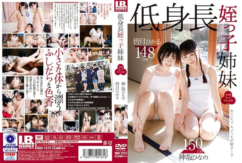 IBW-727z Short Stature Nephew's Sister Hina Kamisaka Hikaru Takatsuki