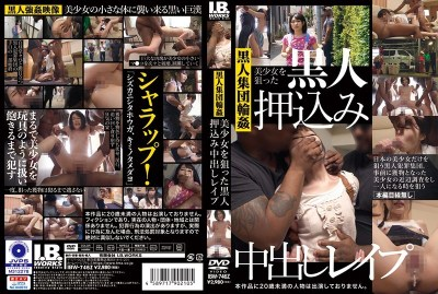 IBW-746z Rape Out In Black Push Aimed At A Beautiful Girl