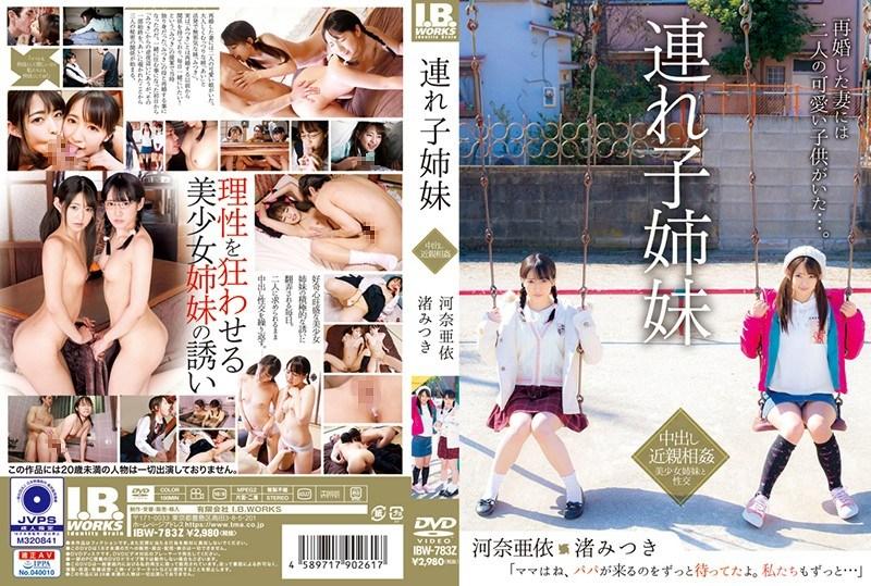 IBW-783z Stepchildren Sisters Ai Kawana And Mitsuki Nagisa