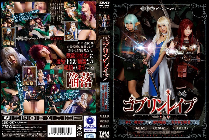 ID-057 Goblin rape seed till pregnant cum inside out violation girls girls adventurers