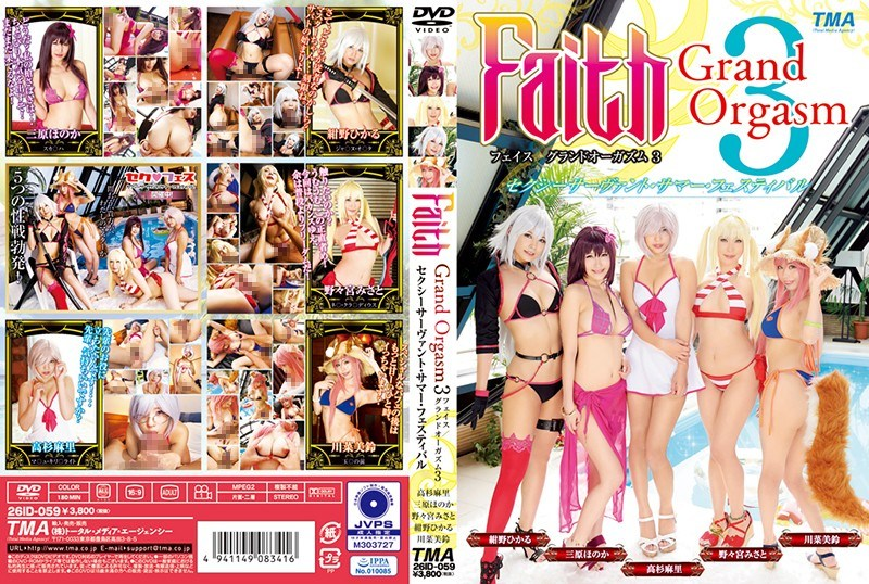 ID-059 Faith / Grand Orgasm 3 Sexy Servant Summer Festival