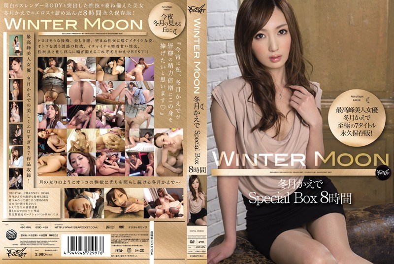 IDBD-450 8 Hours WINTER MOON Winter Month Maple Special Box