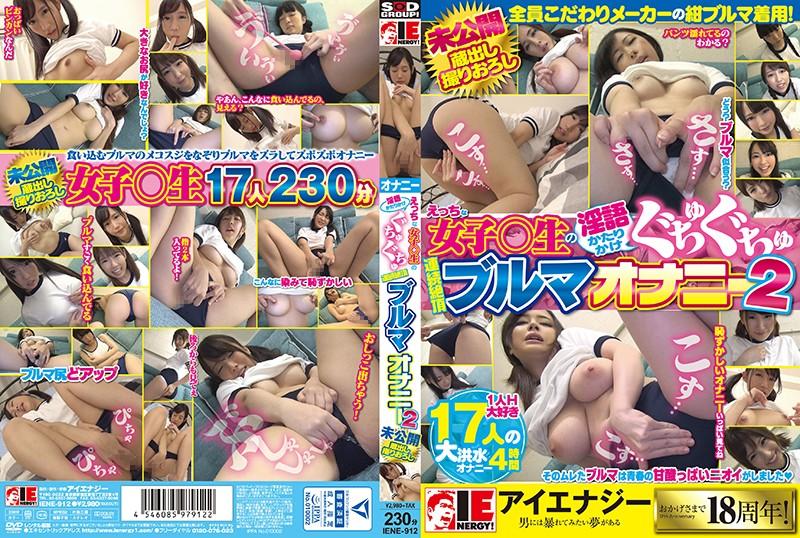 IENE-912 Echizen Girls ○ Raw No Onitsukai Hikaru Kukuchugu Curse Continuous Cum Bulma Masturbation 2