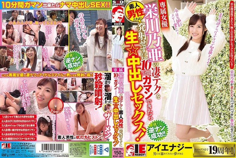 IENF-001 Raw ☆ Creampie Sex If Amateur Men Can Get Away For 10 Minutes Without Launching Aoikawa Noa's Hot Tech!