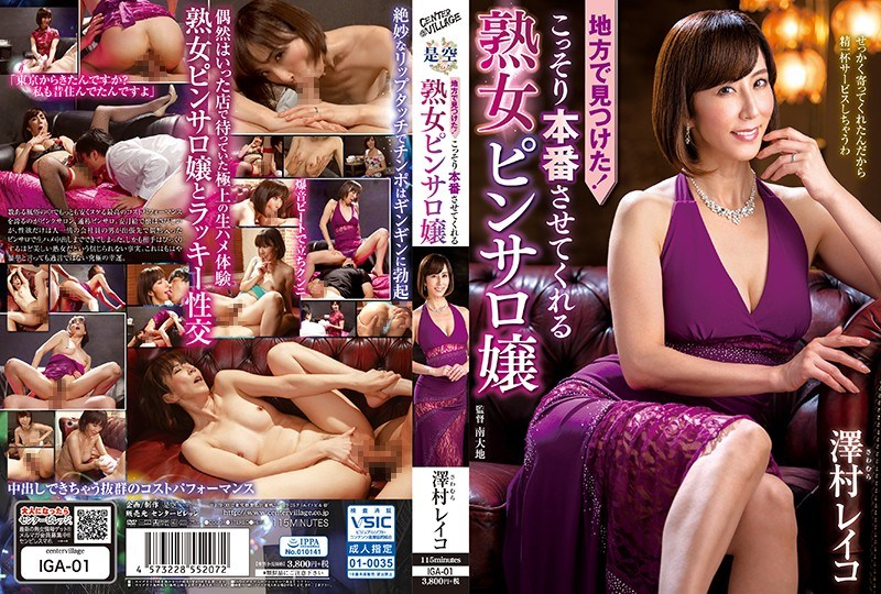IGA-01 I Found It In The District Milf Pinzalo Lady Sawamura Reiko Who Makes Me Secretly Perform