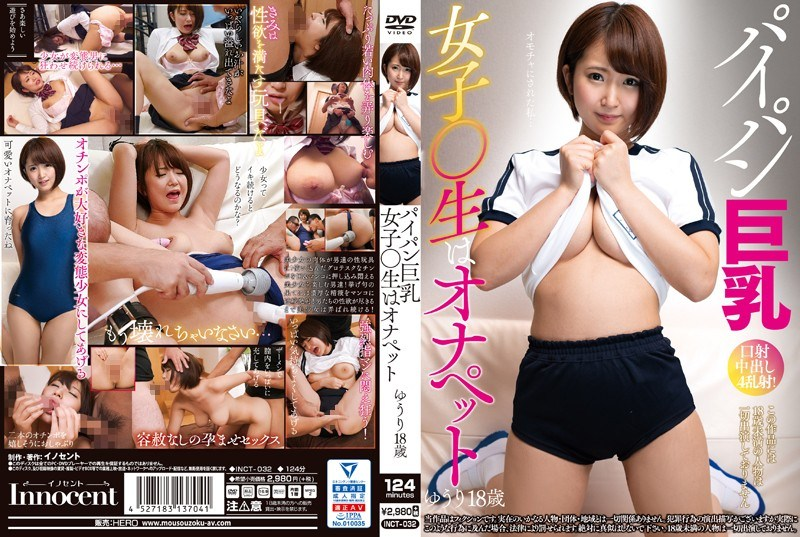 INCT-032 Shaved Big Boobs Girl Raw Is Onappet Yuuri 18 Years Old Fukada Karin