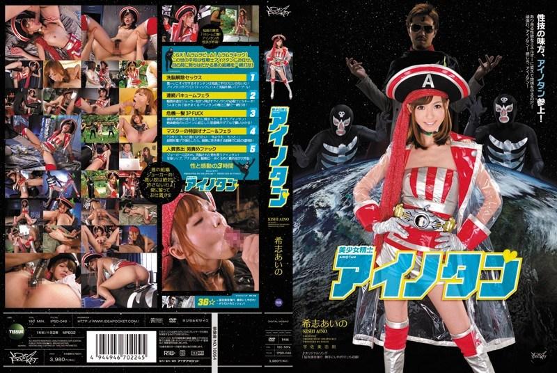 IPSD-046 Aino Kishi Pretty Ainotan Professional Precision