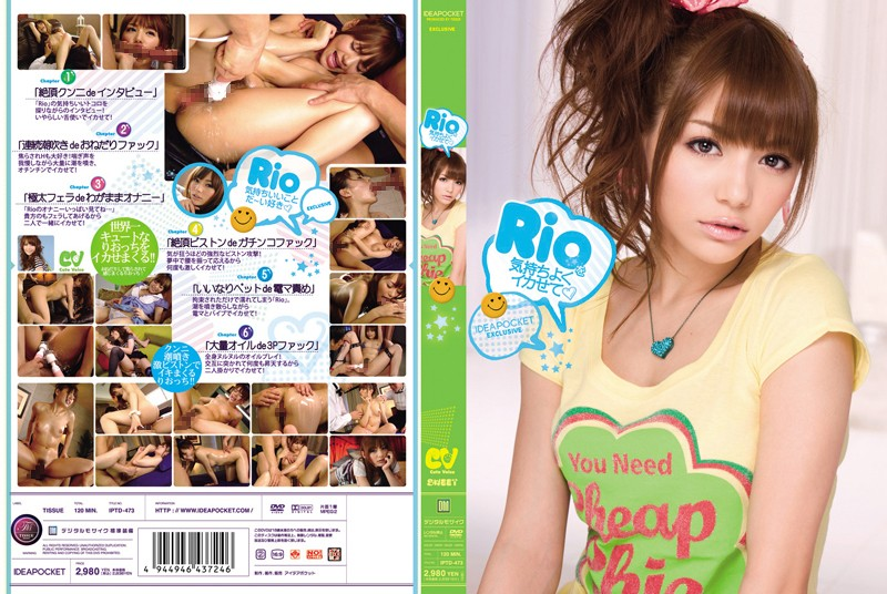 IPTD-473 Let The Squid Comfortably Rio (Blu-ray Disc)