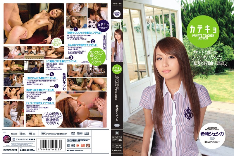 IPTD-489 You Look So Cute Jessica Saki Katekyo Rare Lewd Tutor (Blu-ray Disc)