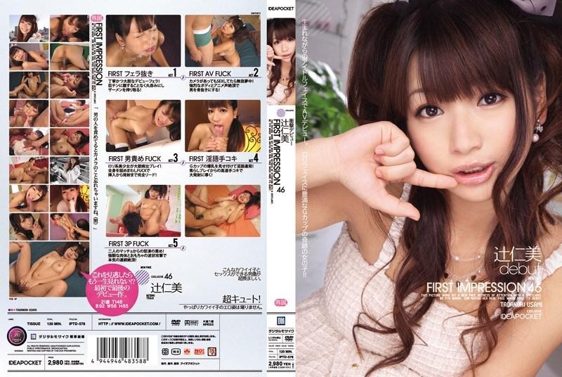 IPTD-578 Hitomi Tsuji First Impression