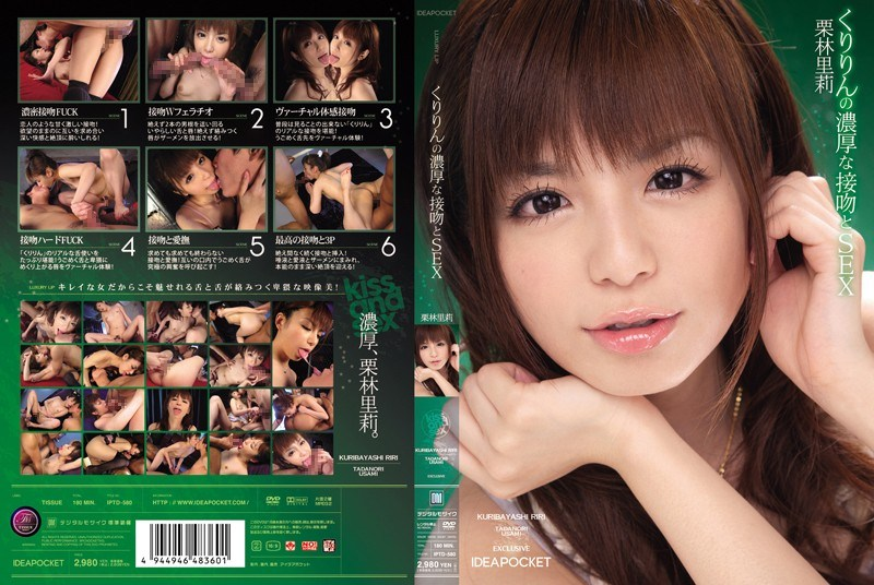 IPTD-580 Society Of Dense Village Kuribayashi Kiss Krillin And SEX