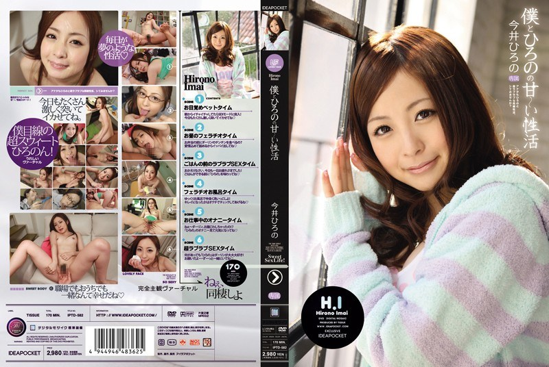 IPTD-582 Hirono Hirono Imai Seikatsu Well Of Me And Sweet