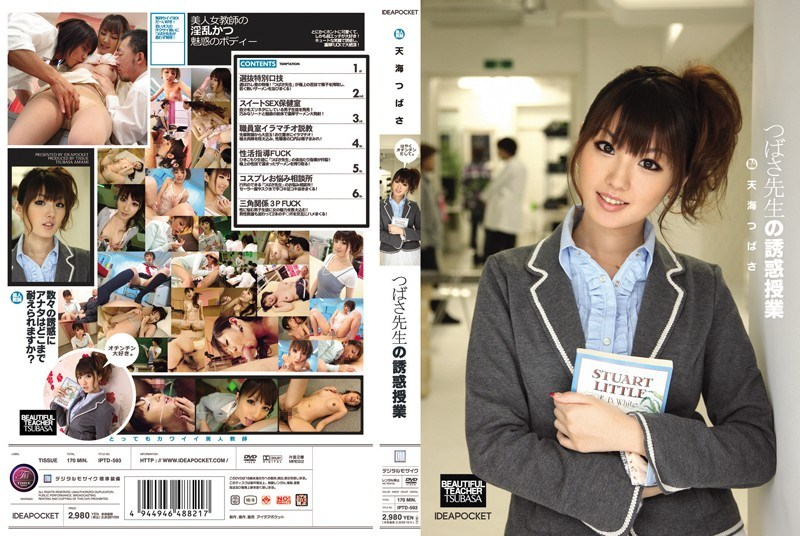 IPTD-593 Amami Tsubasa Tsubasa Teaching Temptation Of Teacher