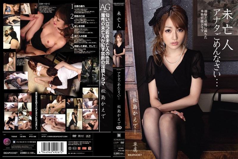 IPTD-598 Kaede Matsushima ... I'm Sorry Your Widow