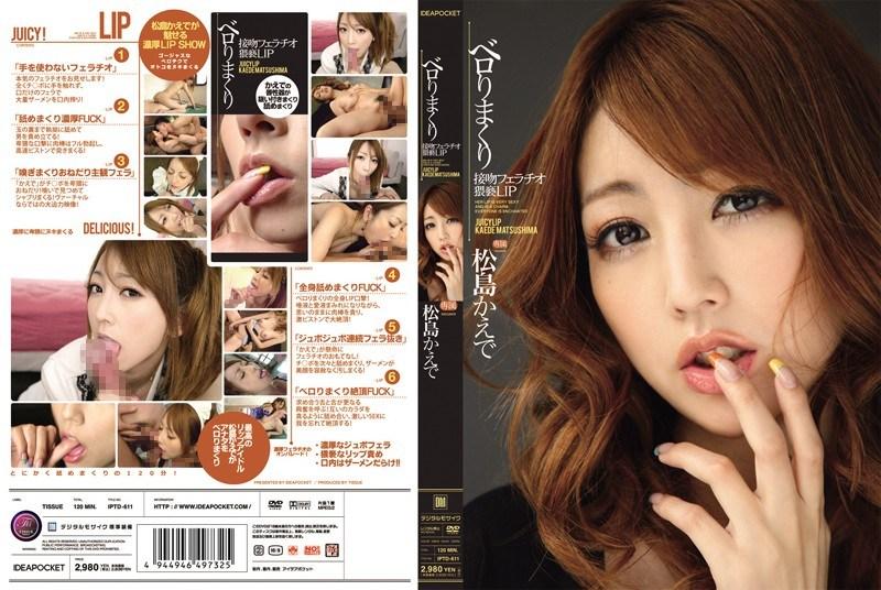 IPTD-611 Kaede Matsushima Blowjob Kiss Roll Obscene Than Belo LIP