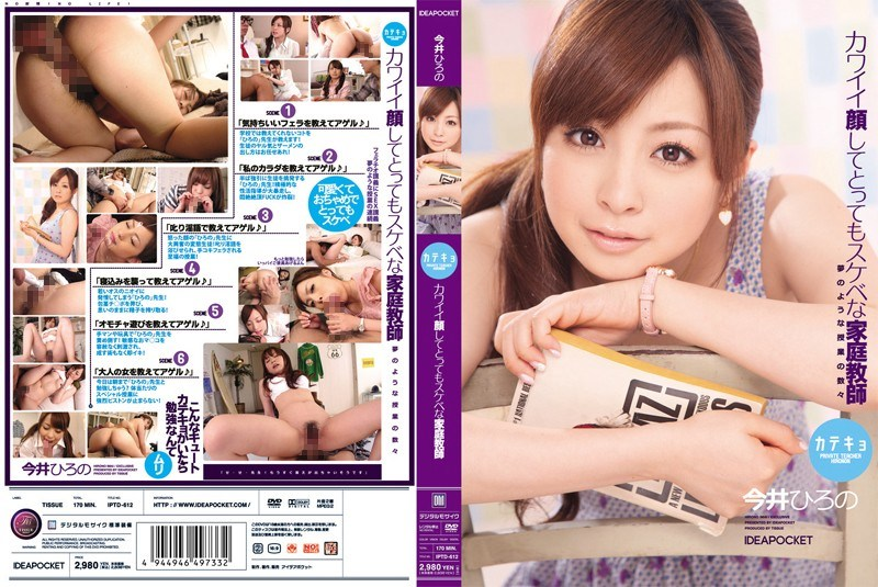 IPTD-612 Hirono Imai Lewd Tutor You Face Katekyo Very Cute