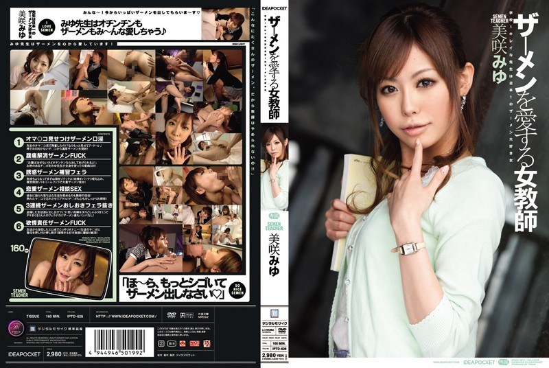 IPTD-628 Miyu Misaki Love Semen Female Teacher
