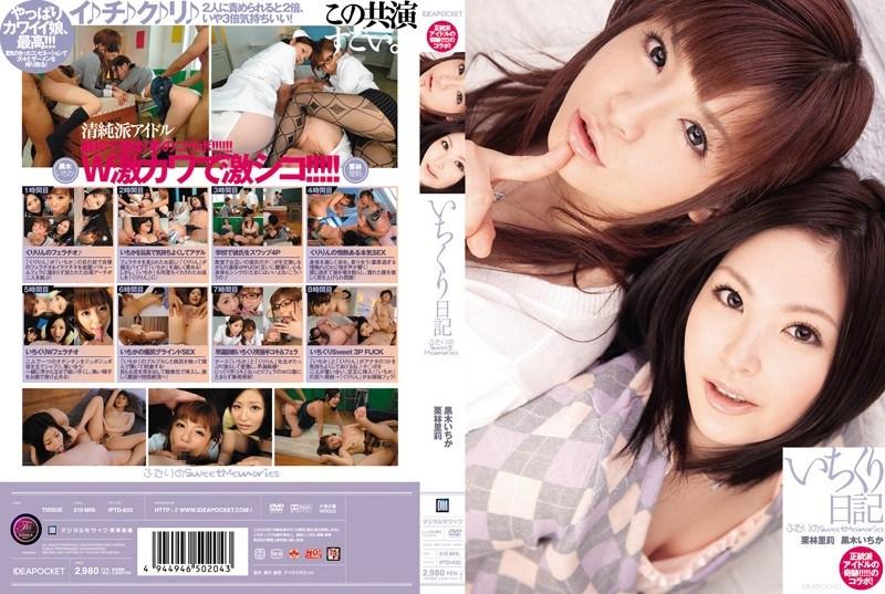 IPTD-633 Kuroki Ichihate Society SweetMemories Of Two Diary Chestnut Ichi Sato Kuribayashi