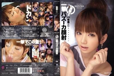 IPTD-638 Sudden Death! Nozomi Eyebrows Facials Bazooka Blow