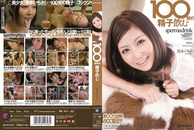 IPTD-665 Kuroki Ichihate Drink Sperm From 100