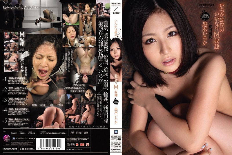 IPTD-672 Kuroki M Ichihate Slave Or One Of My Mercy