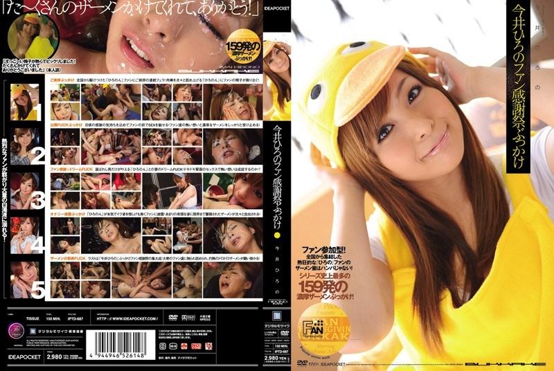 IPTD-687 Thanksgiving Bukkake Fan Of Hiro Imai
