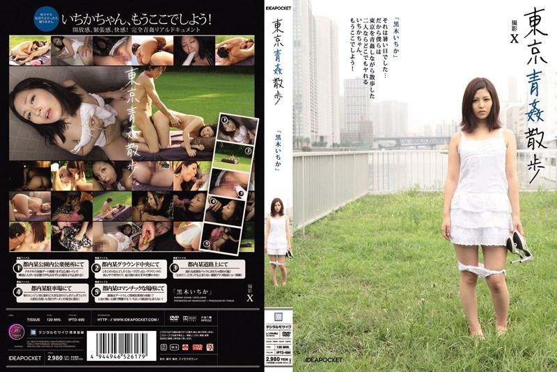 IPTD-690 Kuroki Ichihate Blue Fucking Walk Tokyo