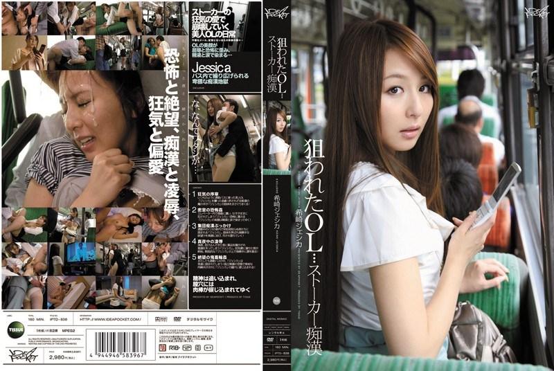 IPTD-838 Jessica Saki Nozomi Pervert Stalker Was Targeted OL ...
