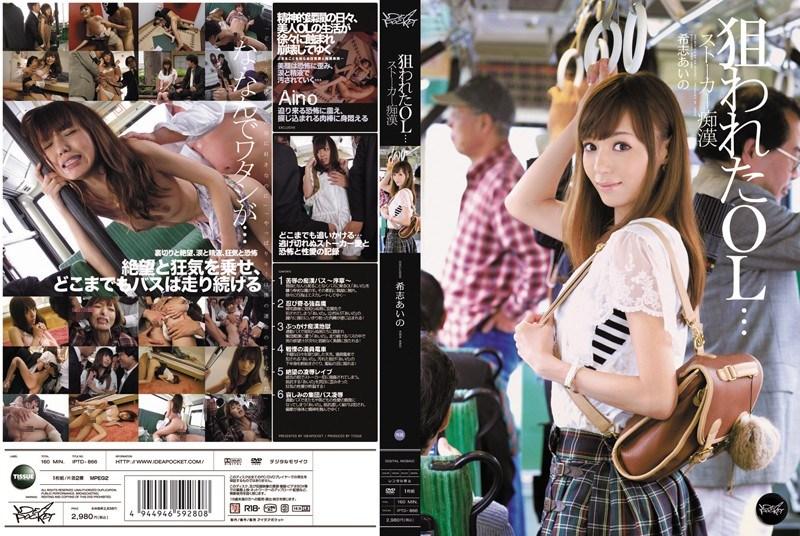 IPTD-866 Aino Kishi Pervert Stalker Was Targeted OL ...