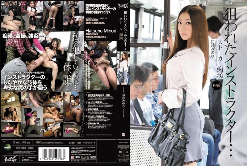 IPTD-879 Minori Hatsune Instructor Pervert Stalker Was Targeted ...