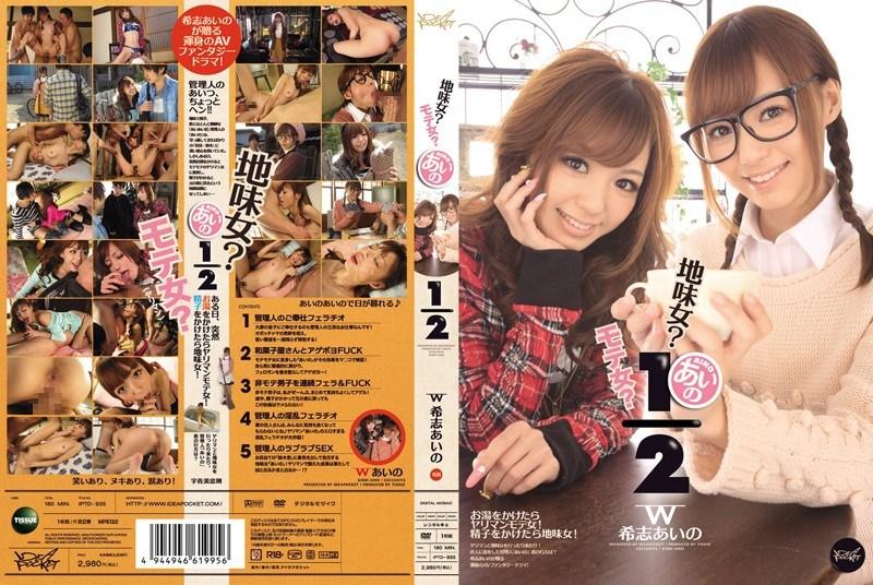 IPTD-935 Sober woman?Mote On'na?Aino Kishi 1/2 Aino