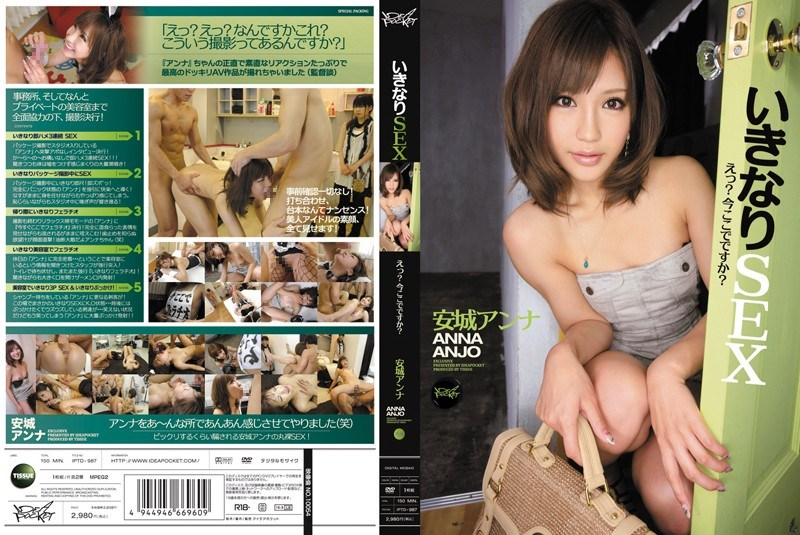 IPTD-987 Oh Suddenly SEX?Are You In Here? Anna Anjo