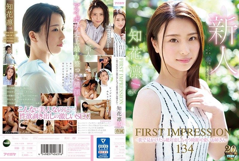 IPX-331 FIRST IMPRESSION 134 ~ Pretty Cute Sister Who Will Love You Absolutely If You See It In Town ~ Chika Aya