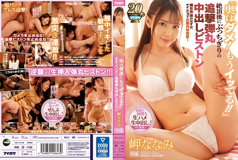 "IPX-343 ""Oh No!I Have Already Got It! ! "" Should Be A Piston Slut Work Out Of Pursuit Bullets After The Climax Buchigiri, Planning Content Change In The Secret! Nanami"