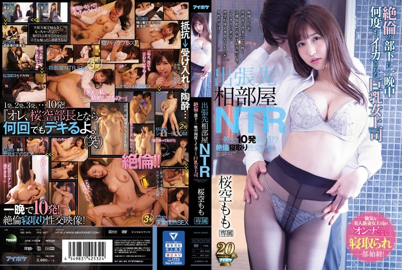 IPX-367 Busty Woman Boss Sakura Sky Momo Who Was Squid Many Times All Night In Subordinates