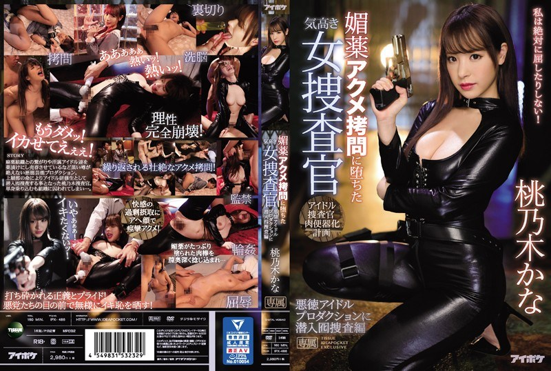 IPX-486 A Noble Female Investigator Who Fell Into Aphrodisiac Acme Torture Sneaking Into A Vicious Idol Production Investigative Deception Kana Momonogi