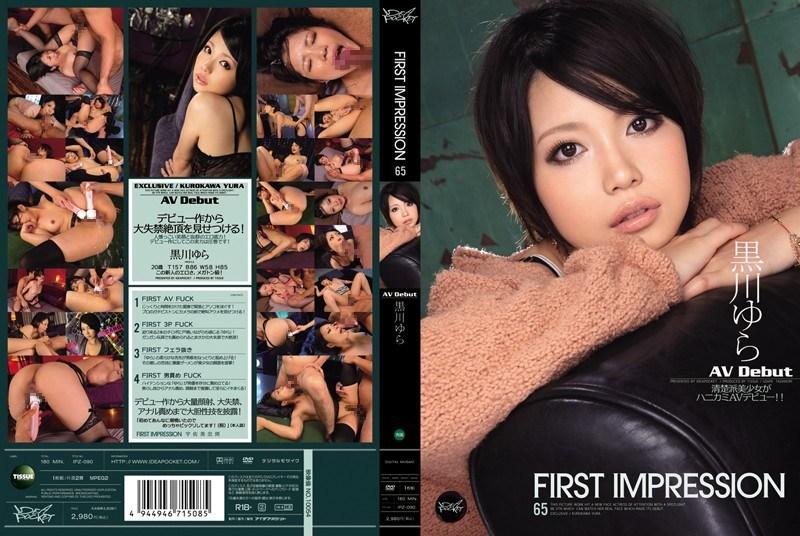 IPZ-090 Kurokawa Rocking First Impression