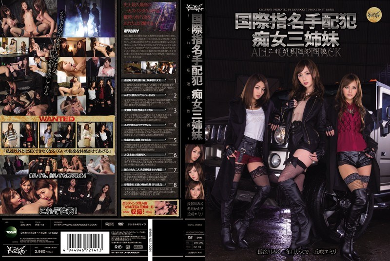 IPZ-113 Three Sisters ~ This International Wanted Person Slut Is Of Righteousness - Winter Month Maple Miku Hasegawa Okazaki Emiri Our