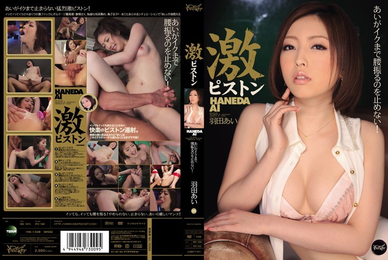 IPZ-132 I Do Not Stop Deep-piston Love Is Shake Hips To Go! Ai Haneda