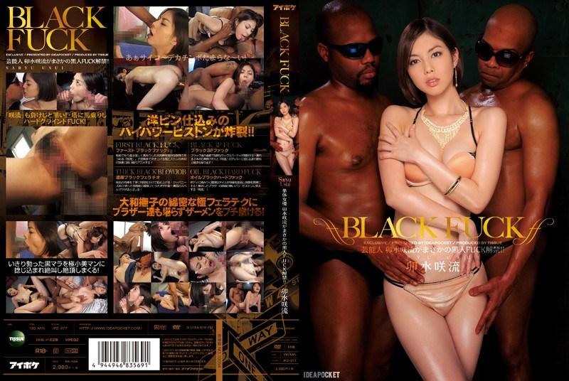 IPZ-377 BLACK FUCK Thin Saki-ryu