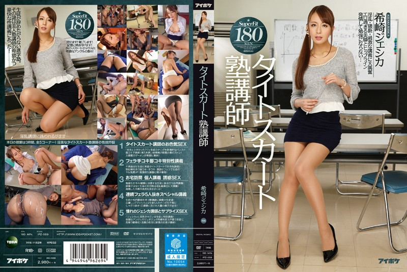 IPZ-559 Tight Skirt Cram School Teacher Jessica Kizaki