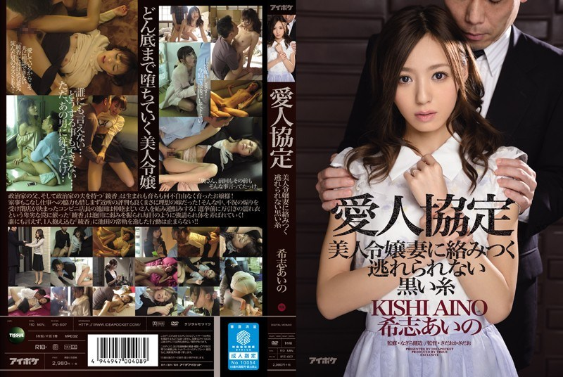 IPZ-607 Mistress Agreement Black Yarn Can Not Escape Entangled In Beautiful Daughter Wife Aino Kishi
